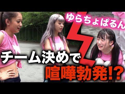 【爆笑リレー編】夏のキャンプ合宿で喧嘩勃発?【Popteen】