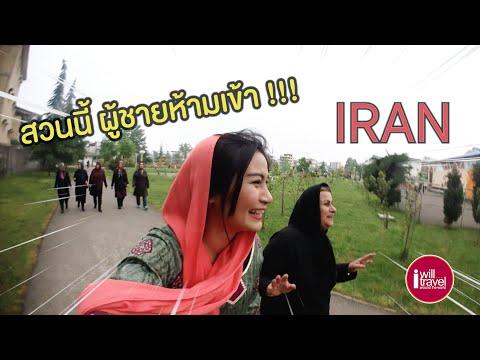 ฉันจะไปอิหร่าน |EP1| ออกกำลังกายยามเช้าที่อิหร่าน
