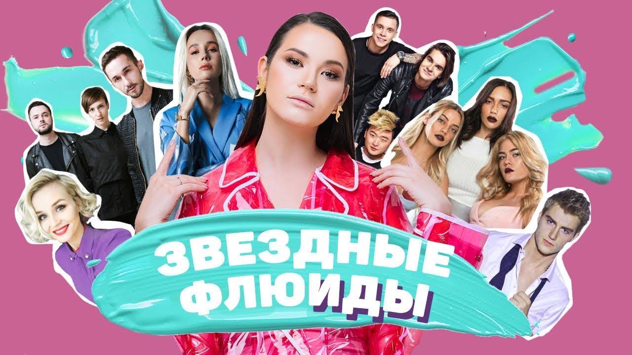 Дедовщина в группе Serebro! Как похудела Полина Гагарина? Кого носит под сердцем Алексей Воробьев?