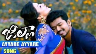 Jilla telugu movie songs, ayyare song teaser featuring vijay, kajal aggarwal, mohanlal, brahmanandam, soori, sampath raj, surekha vani, pradeep rawat,...