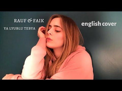 я люблю тебя - Rauf & Faik Cover (английская версия / English Version)