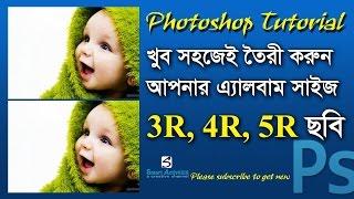 How to Make 3R 4R 5R Album Size Photo Easily Bangla Photoshop Tutorial
