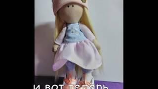 Как поэтапно сшить интерьерную куклу