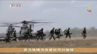 【冠状病毒19】我国武装部队暂停袋鼠演习等军训