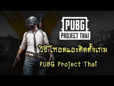วิธีโหลดและติดตั้งเกม PUBG Project Thai เล่นบนคอม