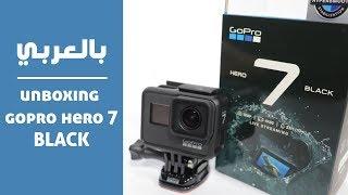 GoPro HERO7 Black Unbox | بالعربي