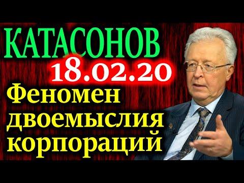 КАТАСОНОВ. Об экономике нельзя говорить без поднятия вопросов двоемыслия 18.02.20