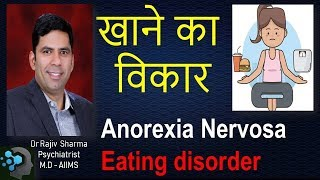 What is Anorexia Nervosa - Eating Disorder in Hindi YouTube Videos