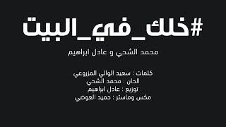 خلك في البيت - محمد الشحي و عادل ابراهيم | 2020