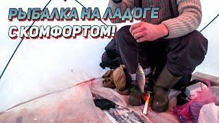 Зимняя рыбалка с комфортом на Ладожском озере/Леднёво/30.01.2021