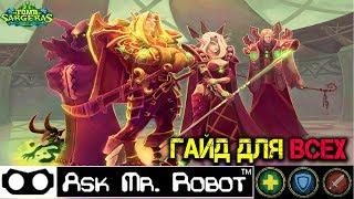 Что лучше всего надеть? Гайд AskMrRobot - WoW Legion 7.2 Resto Druid Addon Guide