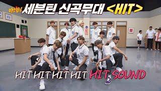 이번 노래 HIT다 히트~ 세븐틴(Seventeen)의 칼군무가 돋보이는 신곡 ′HIT′♪