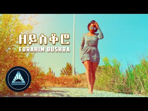 Ebrahim Bushra - Zeysqoro (Official Video) | Eritrean Music