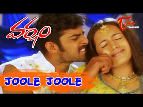 Prabhas Varsham Movie Songs | Joole Joole Song | Prabhas | Trisha