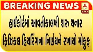 Gujarat High Court Physical Hearing Decision | ABP Asmita