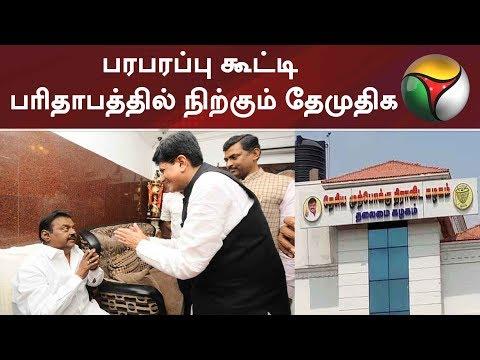 பரபரப்பு கூட்டி பரிதாபத்தில் நிற்கும் தேமுதிக   #DMDK #Vijayakanth #DMK #BJP #AIADMK #PiyushGoel