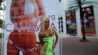 Катя Самбука - Энергия