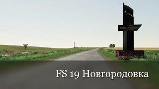 ✅🔴FS 19 / Новгородовка / С чего начать #1Удалить карту [RUS / PC]