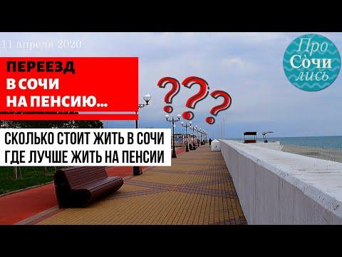 Переезд и жизнь в Сочи на пенсию ➤Сколько нужно денег в Сочи? ➤Где лучше жить на пенсии 🔵Просочились
