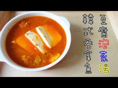 How to make Tuna Tofu Kimchi Soup 韓式吞拿魚豆腐泡菜湯 (참치 김치찌개)