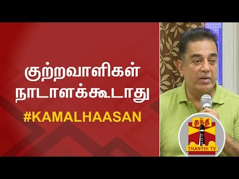 Criminals should not Rule the Country - Kamal Haasan | Thanthi TV