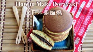 How to Make Dorayaki (Japanese Red Bean Pancakes) 銅鑼燒