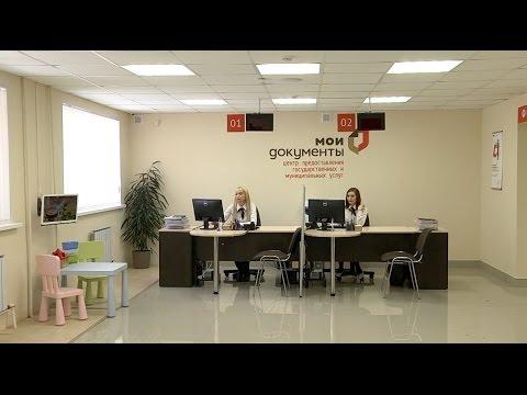 Екатеринбуржцы могут воспользоваться новыми возможностями сайта МФЦ