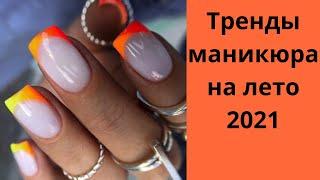 Модный маникюр на лето 2021 Топовые идеи маникюра 2021 Дизайн ногтей 2021