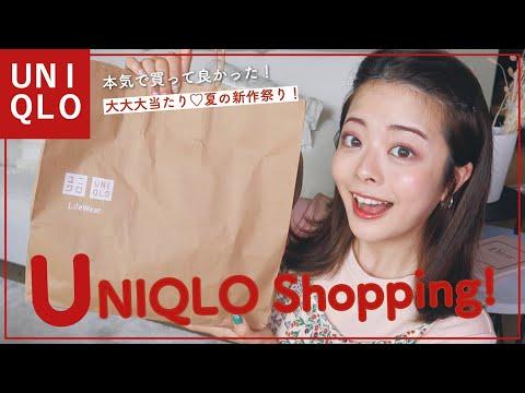 UNIQLO夏の新作がレベル高すぎ…!❤︎ シンプルで着回せる、掘り出し物をたっぷりご紹介します…♡