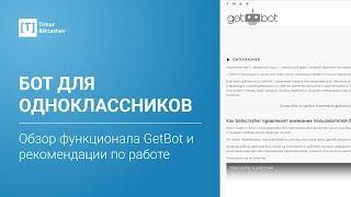 Настройка Getbot для работы в Одноклассниках(Не только видео, но и интересные заметки в моем блоге: http://tiil.ru/publications/ Запись вебинара о настройке робота..., 2016-10-20T17:12:43.000Z)