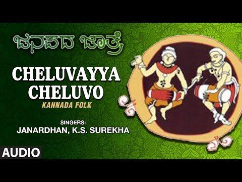 Cheluvayya Cheluvo || Kannada Folk Song || Janapada Jatre - Geetha Namana