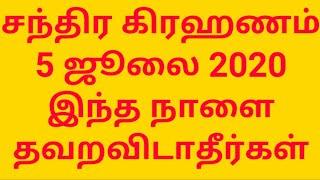 சந்திர கிரஹணம் 5 ஜூலை 2020 இந்த நாளை தவறவிடாதீர்கள்  | LUNAR ECLIPSE 2020