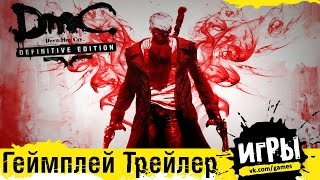 Devil May Cry: Definitive Edition - Trailer