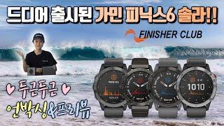가민 피닉스6 솔라 - 프리미엄 태양광 충전 멀티스포츠…