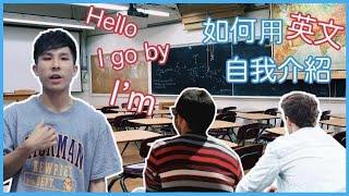 如何用英文自我介紹 // How to Introduce Yourself in English