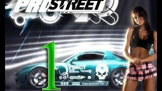 Прохождение Need For Speed Pro Street | часть 1