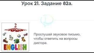 [ENG2L21@82a] Верещагина 2 класс. Урок 21. Запись 82. Часть 1