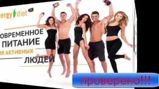 коктейли для похудения энерджи диет отзывы врачей