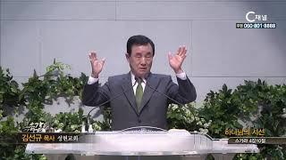 성현교회 김선규 목사 - 하나님의 시선