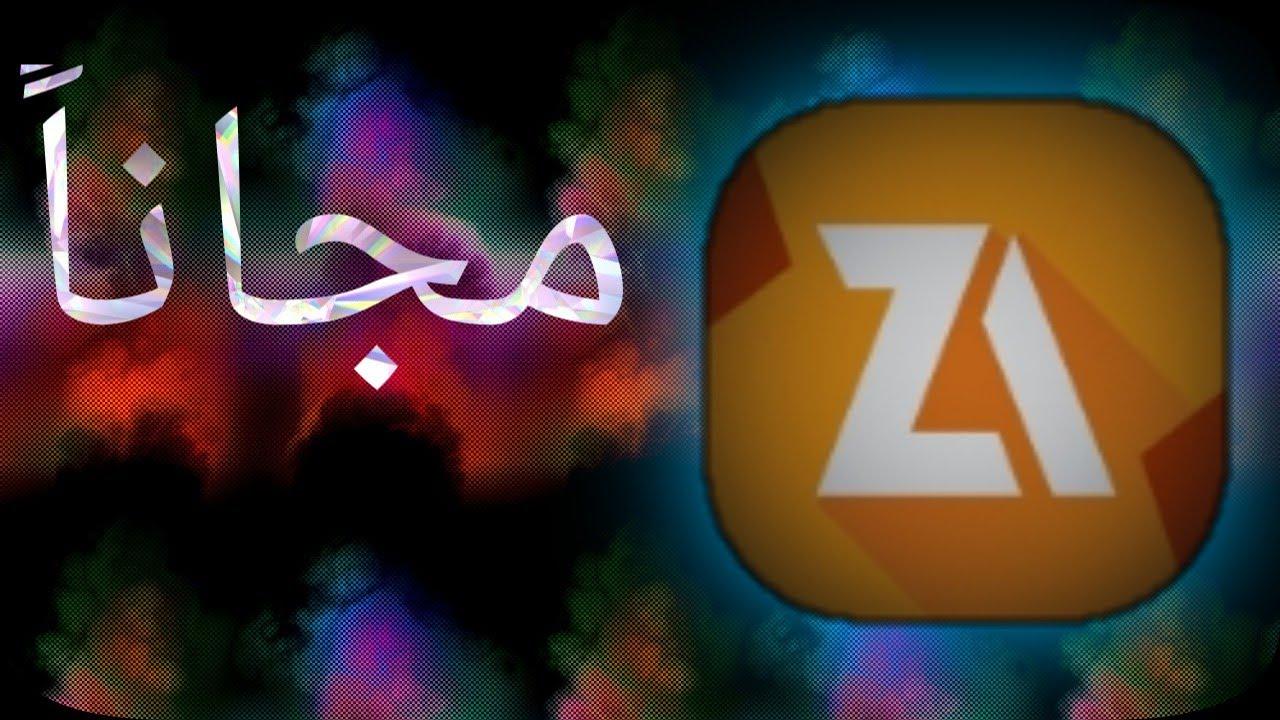 تحميل برنامج zip 7 لفك الضغط من ميديا فاير