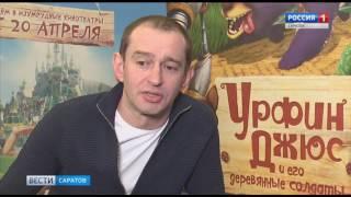 """Новый мультфильм """"Урфин Джюс и его деревянные солдаты"""" вышел в российский прокат"""