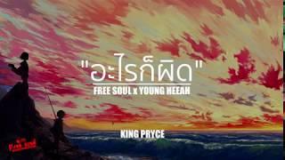 อะไรก็ผิด - J-Bank$ , King pryce , Tk29, Mack YH (Official Audio)