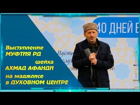 Выступление Муфтия РД