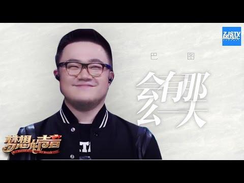 [ CLIP ] 巴图《会有那么一天》《梦想的声音》第2期 20161111 /浙江卫视官方HD/