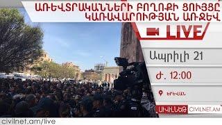 LIVE  Առևտրականների բողոքի ցույցը կառավարության առջև