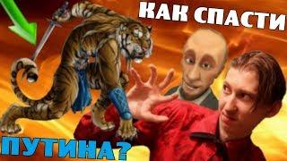 Игра про Путина! Mr. President: КАК СПАСТИ ПРЕЗИДЕНТА? [Симулятор Путина!] Баги, Приколы, Фейлы!