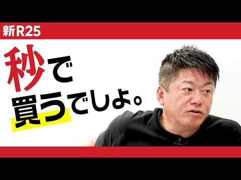 堀江貴文が話題のスマートロック「Qrio」を体験!#PR