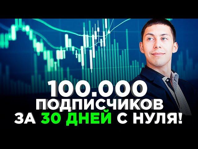 ЭКСПЕРИМЕНТ: 100 тысяч подписчиков за 30 дней С НУЛЯ на новом канале | Эльдар Гузаиров
