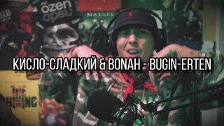 Кисло-Сладкий & Bonah - Bugin-Erten (Текст)