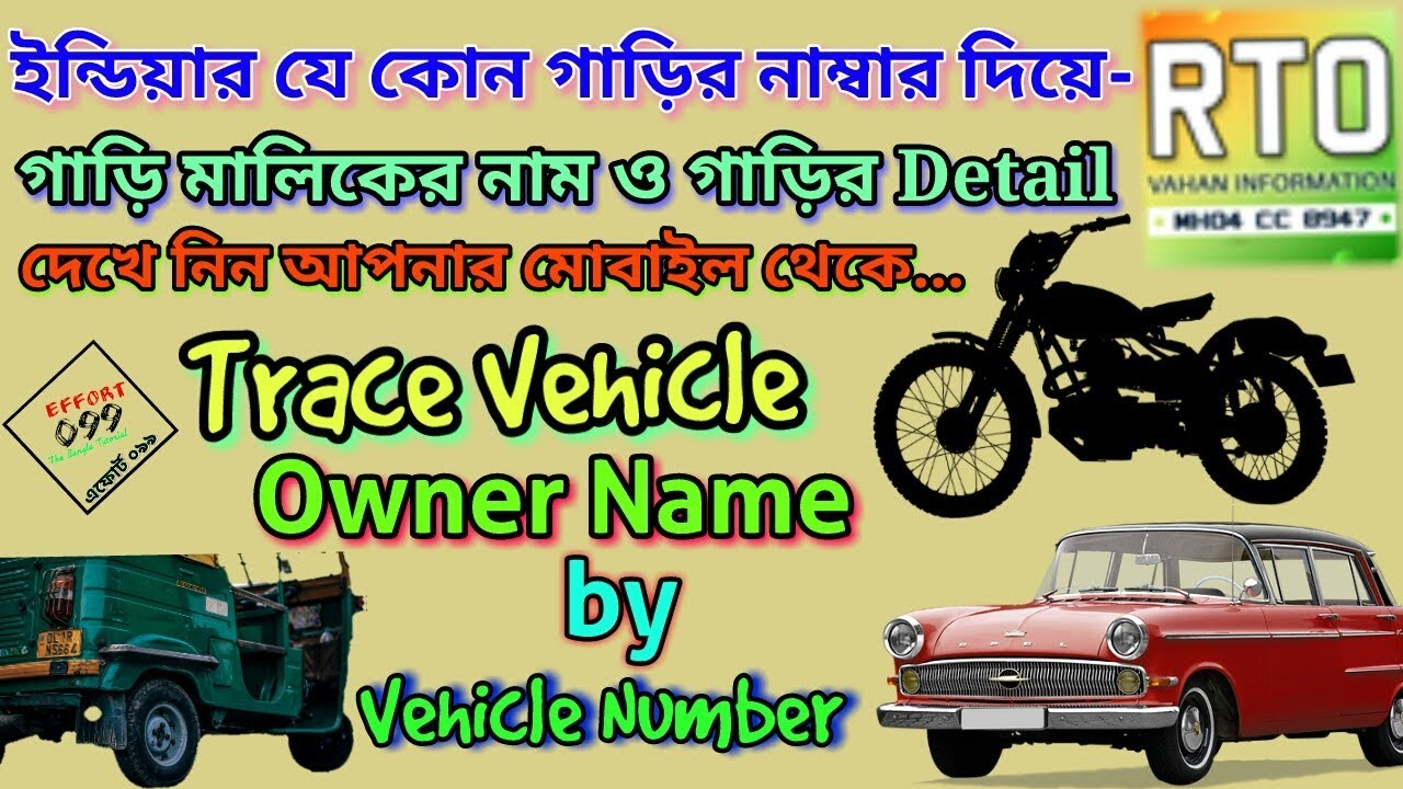 How to trace any Vehicle details & Owner Name by free Android App ...